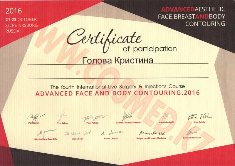 Сертификат Advanced face and body contouring 2016